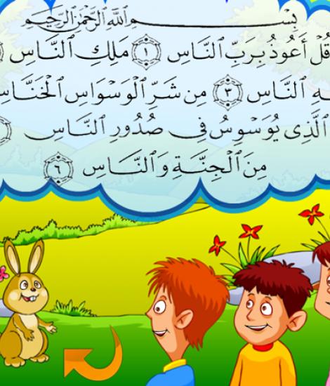 شهر قرآن